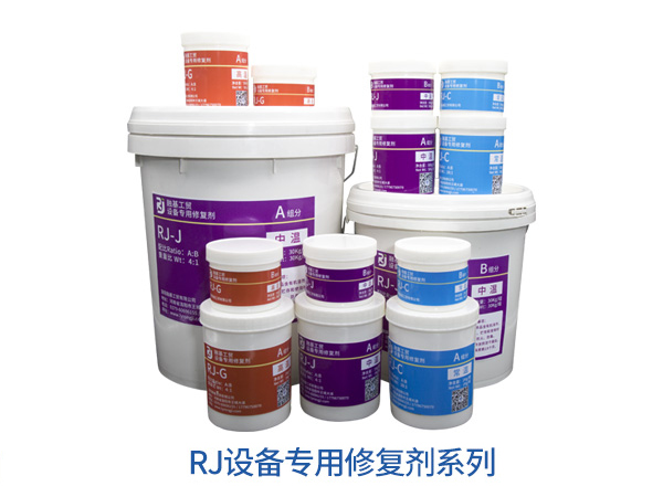 RJ耐磨材料系列